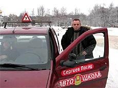 Автошкола Росто Сергиев Посад