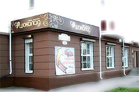 Салон красоты Шоколад Сергиев Посад