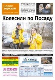 газета Новое Зеркало Сергиев Посад