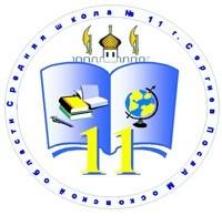 школа 11 Сергиев Посад