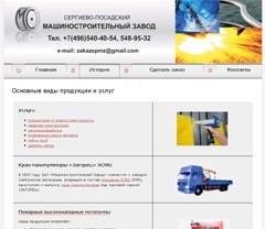 машиностроительный завод Сергиев Посад