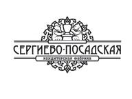 кондитерская фабрика Сергиев Посад