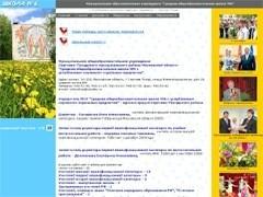 школа 6 Сергиев Посад