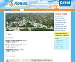 турфирма Круиз Сергиев Посад