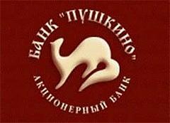 банк Пушкино Сергиев Посад