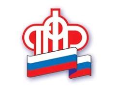 Пенсионный фонд г Сергиев Посад