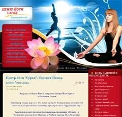 Сурья Сергиев Посад йога