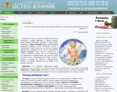 Остео клиник Сергиев Посад