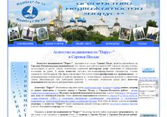 агентство недвижимости Парус Сергиев Посад