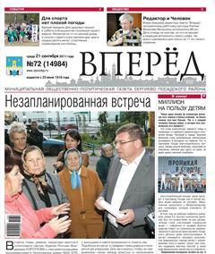 газета Вперед Сергиев Посад