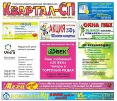 газета Квартал Сергиев Посад