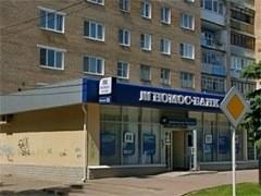 Номос-Банк Сергиев Посад