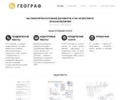ГеоГраф Сергиев Посад