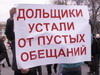 В Сергиево-Посадском районе больше нет обманутых дольщиков – Пахомов