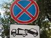 В Сергиевом Посаде наставили дорожных знаков, ограничивающих стоянку