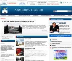 официальный сайт Сергиев Посад