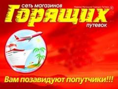 Магазин горящих путевок Сергиев Посад