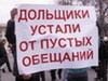 Воробьев в Сергиевом Посаде встретился с обманутыми дольщиками