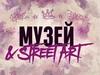 В Сергиевом Посаде пройдет фестиваль уличной культуры «Музей&StreetArt»